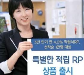 "KDB대우증권, 특판 RP·채권 ""특별히 모셔요"""