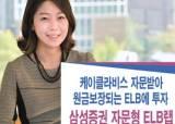 삼성증권, 저금리 시대 안정성 돋보이는 <!HS>ELB<!HE>