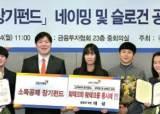 금융투자협회, 소장펀드 확산에 역량 집중