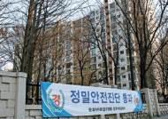 강남 압구정·대치·개포동 아파트 재건축사업 '봄 기지개'
