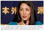 """일본 출신 미스 인터내셔널 """"정치인, 위안부 망언 부끄럽다"""""""
