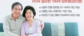 AIA 생명 '100세 암보험' 무심사