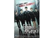 """김영섭 국장 """"'너포위' 킬러콘텐트 자신한다"""""""