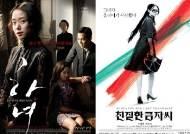 '친절한 금자씨'-'하녀', 타임지 선정 여성복수극 톱 12