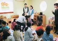 """교사들 잡무 덜어주니 보육에만 집중…""""아이 안심하고 맡겨요"""""""