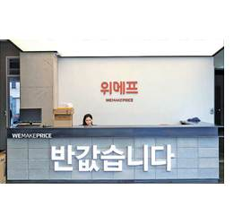 위메프, 소셜커머스 거래액 3년 새 38배 초고속 성장
