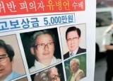 유병언 5000만원, 장남 3000만원 … 거리에 현상금 전단