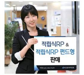 KDB대우증권 적립식 '특별한 RP'
