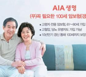 AIA '꼭 필요한 100세 암보험'