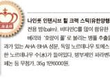 [화장품 썰전] (35) 발 관리 제품
