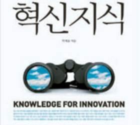 """[<!HS>책<!HE> 속으로] 21세기 <!HS>지식<!HE>사회의 생존법 """"뇌를 바꿔라, 몸을 바꿔라"""""""