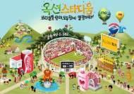 옥션, 월드컵 후원사 마당 '옥션 스타디움' 개장