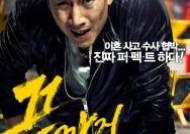 '끝까지 간다' 3주 연속 한국영화 박스오피스 1위...개봉신작 '꿇어'