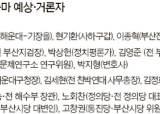 후보군만 16명 … 뜨거운 해운대·기장갑