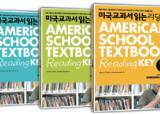 미국교과서 읽는 리딩, 미국 전 과목 교과서 핵심을 체계적 정리