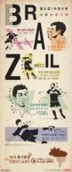 [InfographicS] '월드컵의 퀵실버는 누구?' 브라질월드컵 1R 이색 기록