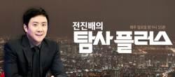 JTBC '<!HS>전진배의<!HE> <!HS>탐사<!HE> <!HS>플러스<!HE>' 임 병장 추적 42시간…잃어버린 골든타임