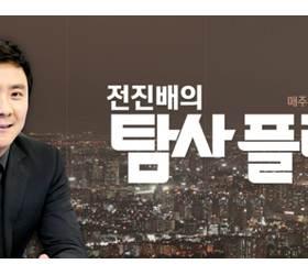JTBC '전진배의 탐사 플러스' 임 병장 추적 42시간…잃어버린 골든타임