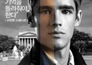 창의적 SF '더 기버: 기억전달자', 8월 13일 전 세계 최초 개봉