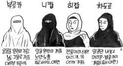 [<!HS>이원복의<!HE> <!HS>세계<!HE> <!HS>속의<!HE> <!HS>한국<!HE>] 부르카 전쟁 인권과 종교의 자유