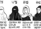 [이원복의 세계 속의 한국] 부르카 전쟁 인권과 종교의 자유