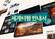 ONT, 20부작 여행 다큐멘터리 '세계여행 안내서'