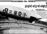 [지난 신문 보기-1988년 9월 10일 1면] 88 서울올림픽 '굴렁쇠' 소년 기억하십니까