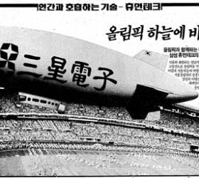 [지난 신문 보기-1988년 9월 10일 1면] <!HS>88<!HE> <!HS>서울올림픽<!HE> '굴렁쇠' 소년 기억하십니까