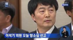 """서울고법 """"이석기, 내란선동 혐의 인정…내란음모는 불인정"""""""