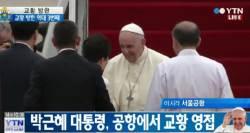 프란치스코 <!HS>교황<!HE> <!HS>방한<!HE>, 100만명 모이는 시복식…언제 어디로 오면 되지?
