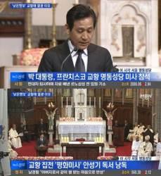 <!HS>교황<!HE> <!HS>방한<!HE> 마지막 날, 명동성당서 미사…안성기 독서 낭독