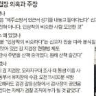 """김수창 """"누 될까 신분 감춰"""" 목격자 """"몸 못 가눴다"""""""
