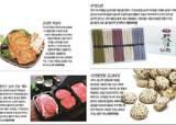 소면·표고버섯·메주·떡갈비 … 추석 선물은 '신토불이' 먹거리가 최고