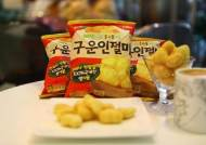 식품업계, 아날로그 감성 담은 복고풍 신제품 '인기'