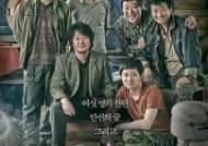 '해무' 제87회 아카데미영화상 외국어 영화부문 출품작 선정