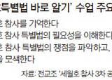 """전교조 '세월호 <!HS>수업<!HE>' 움직임 … 교육부 """"중립성 훼손"""" 제재"""
