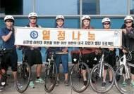 고신대 학생 6명 심장병 기금 모으려 미국 자전거 횡단