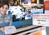SK broadband, IPTV 초고화질 시대 열어 … 장기고객 우대 'B타민 서비스'도