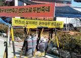 """""""변전소 못 들어온다"""" <!HS>여주<!HE>·양평·광주·이천 시끌"""