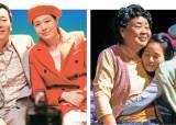 공연 vs 공연 - 죽음 다룬 '슬픈 연극' '친정엄마와 2박3일'