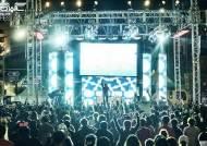 '아울 페스티벌' 아산 지중해마을에서 이른 할로윈 파티