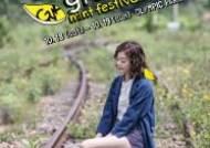 가을 대표 축제 'GMF', 이소라·이적·조규찬·메이트 등 올해도 풍성