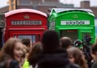 [사진] 런던 공중전화박스, 친환경 휴대기기 충전소로 변신