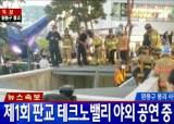 [속보] 걸그룹 포미닛 공연장 인근 환풍구 붕괴…30명 추락 병원 이송
