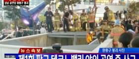 [속보] 걸그룹 포미닛 공연장 인근 <!HS>환풍구<!HE> <!HS>붕괴<!HE>…30명 추락 병원 이송