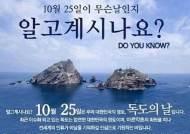 """독도의 날 기념식, 오늘 오전 11시 개최 """"독도 지키는 것은 나라 지키는 것"""""""