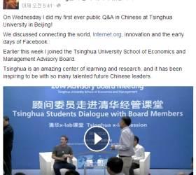 <!HS>마크<!HE> <!HS>저커버그<!HE> 페이스북 CEO, 중국어 실력 뽐내