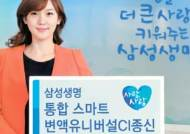 [삼성생명] 암·루게릭병, 심장·간 이식 … 중대한 질병·수술 모두 보장