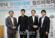 한·중 바둑계 자존심 대결…삼성화재배 월드바둑 4강전
