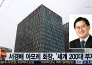 한국인 3명 포함 '세계 200대 부자 명단' 1위는 그분?
